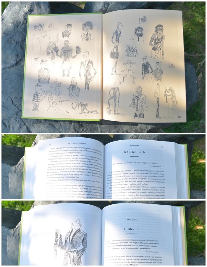 Книга Быть джентльменом Гленн О Брайен