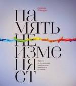 """Конкурс: книга """"Память не изменяет"""""""