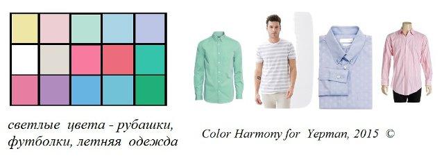 Светлые оттенки палитры - летняя одежда