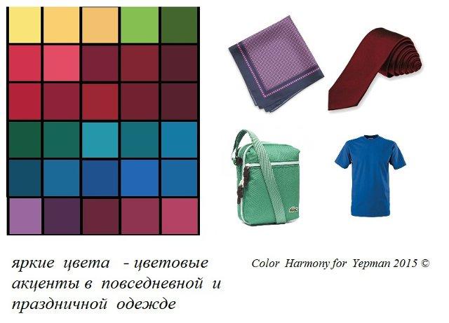Яркие цвета - акценты в гардеробе