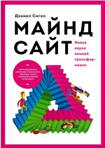 """Конкурс: книга """"Майндсайт"""""""