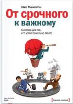 Конкурс: книга «От срочному к важному»