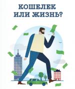 """Конкурс: книга """"Кошелёк или жизнь?"""""""