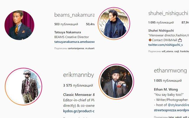 17 лучших инстаграмов о мужском стиле
