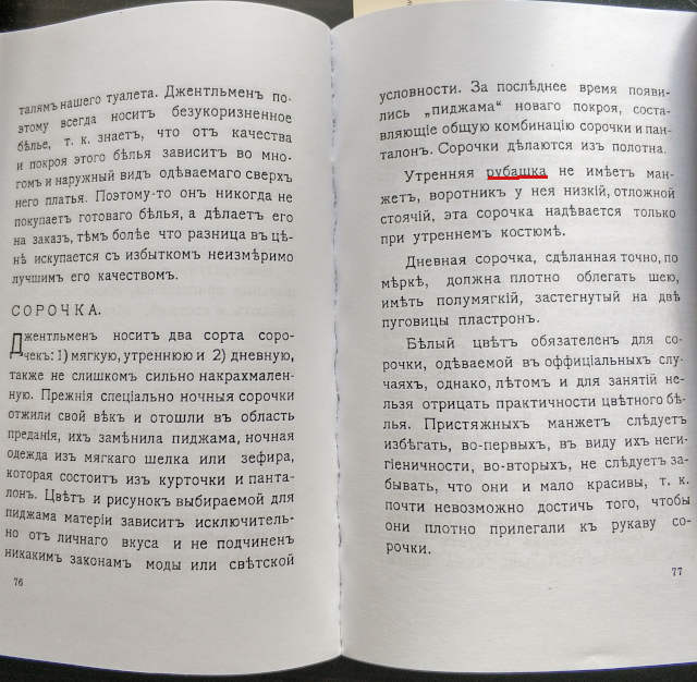 книга джентльмэн